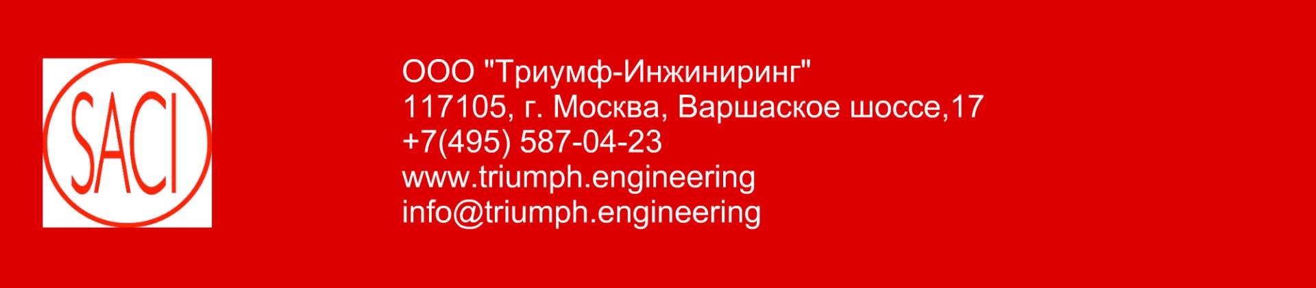 SACI / САСИ измерительное оборудование